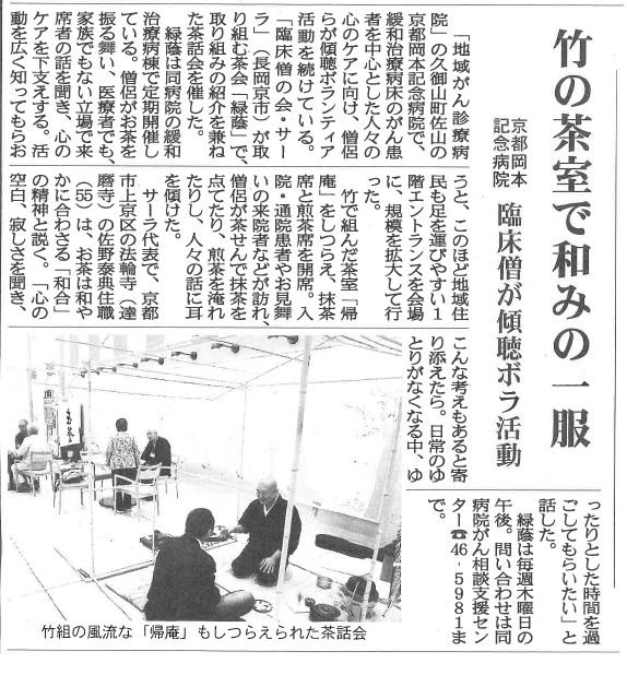 洛タイ新報  2018年11月7日
