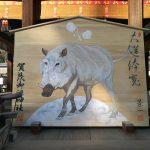 賀茂御祖神社(下鴨神社) イノシシの絵馬 亥年