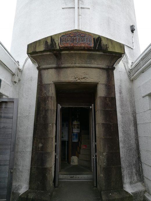潮岬灯台入り口