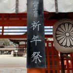 賀茂御祖神社 平成31年祈年祭(土解祭)
