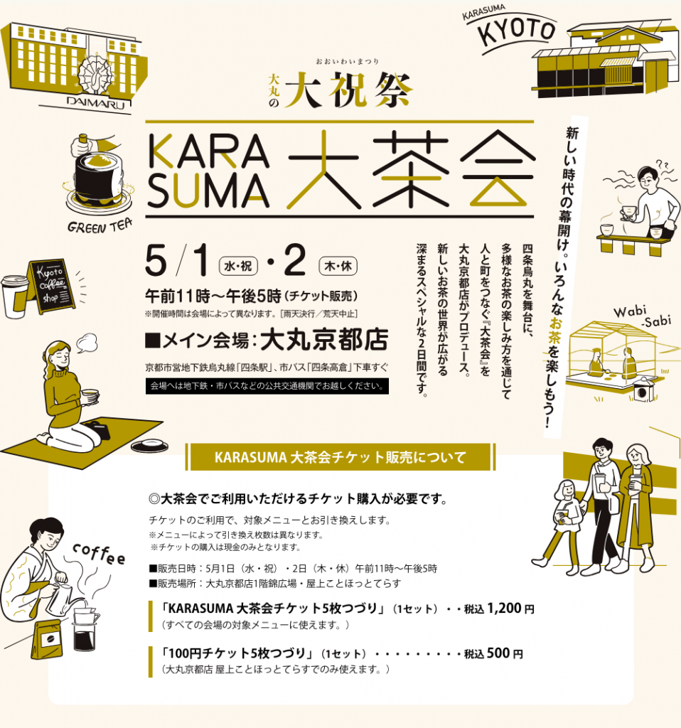 KARASUMA大茶会