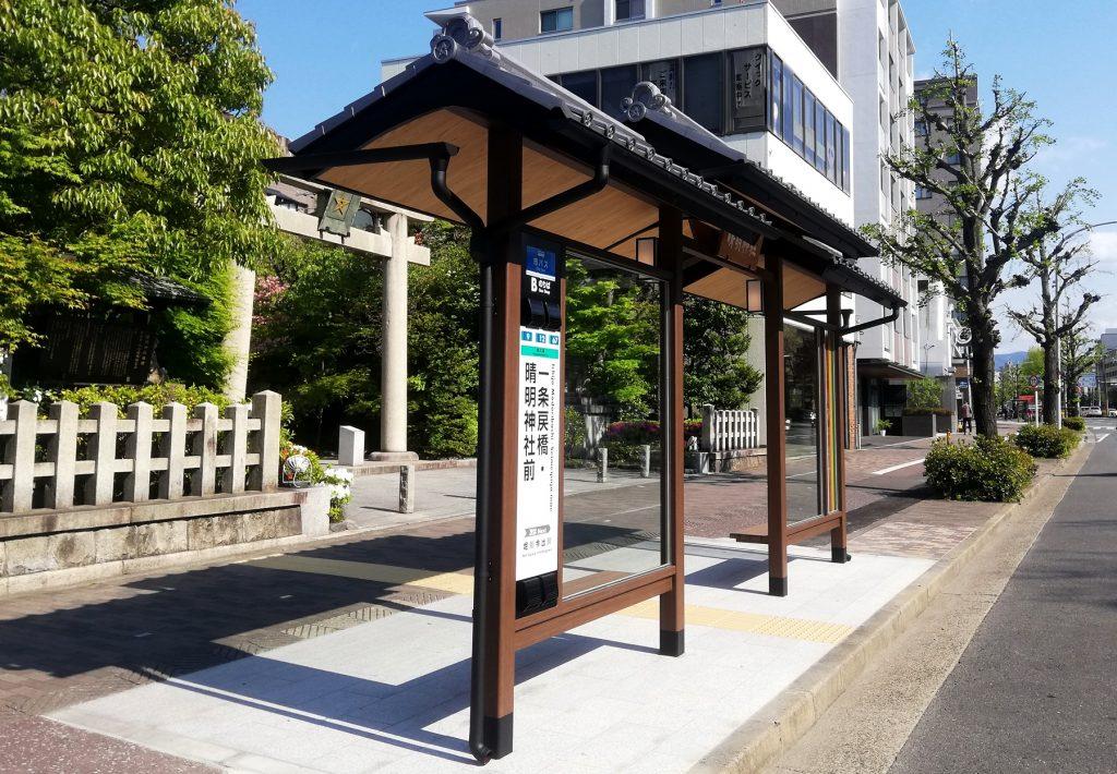 晴明神社バス停