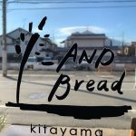 And Bread クロワッサン 京都北山