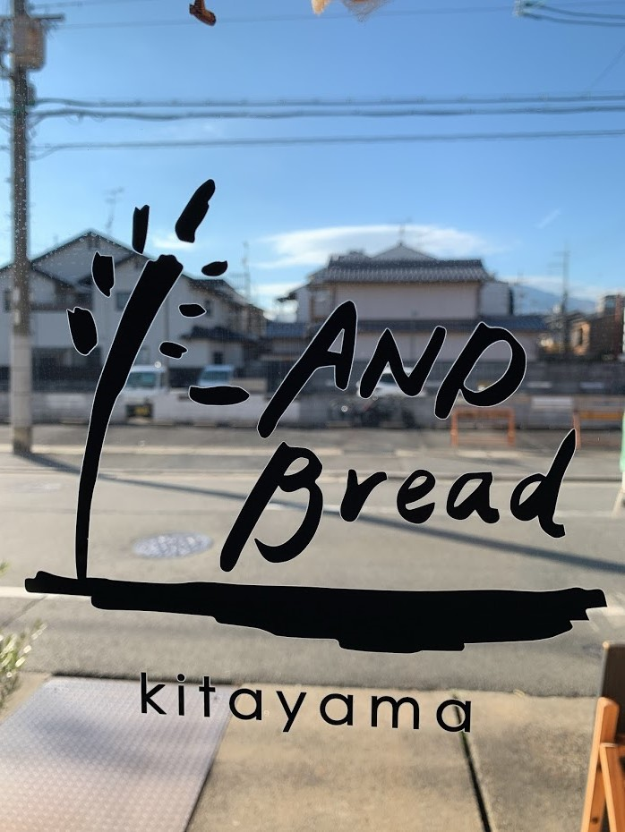 And bread 京都北山