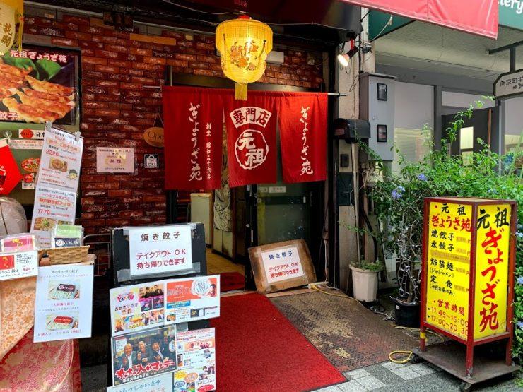 元祖「ぎょうざ苑」神戸餃子専門店