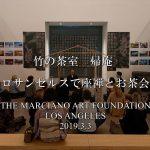 竹の茶室帰庵ロサンゼルスの美術館