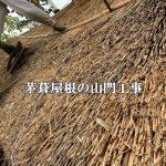 京都嵐山 西光院 山門新築工事 茅葺き屋根の動画