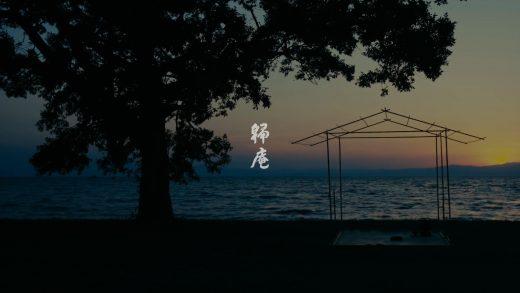 帰庵 プロモーションビデオショートバージョン2