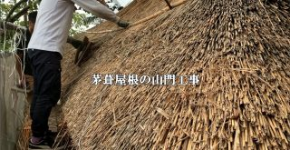茅葺屋根工事の動画