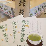 竹の茶室で和みの一服 洛タイ新報