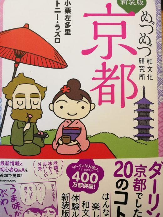 新装版 めづめづ和文化研究所 京都