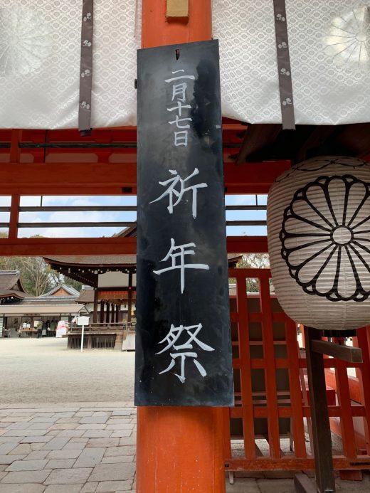 平成31年祈年祭 下鴨神社