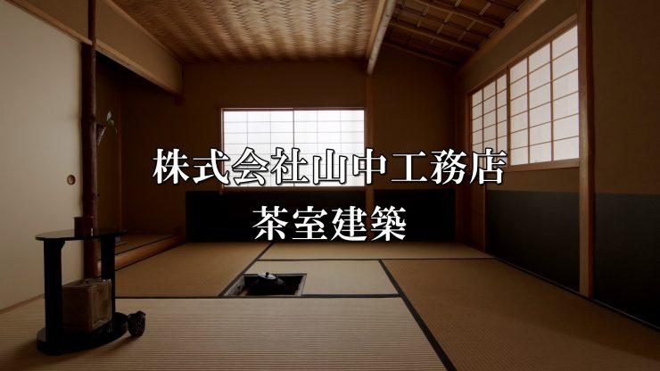 山中工務店 茶室建築